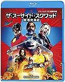 """ザ・スーサイド・スクワッド""""極""""悪党、集結 ブルーレイ&DVDセット[Blu-ray/ブルーレイ]"""