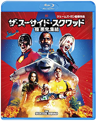 """ザ・スーサイド・スクワッド """"極""""悪党、集結 ブルーレイ&DVDセット (2枚組) [Blu-ray]"""