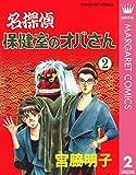 名探偵保健室のオバさん 2 (マーガレットコミックスDIGITAL)
