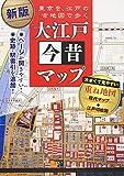 新版 大江戸今昔マップ (教養・雑学)