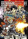 機動戦士ガンダム外伝REBELLION 宇宙、閃光の果てに…(1) (角川コミックス・エース)