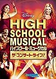 ハイスクール・ミュージカル ザ・コンサート・ライブ![DVD]