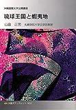 琉球王国と蝦夷地 (沖国大ブックレット―沖縄国際大学公開講座 (No3))