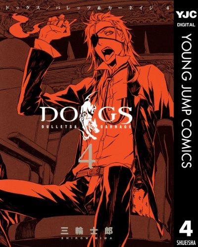 DOGS / BULLETS & CARNAGE 4 (ヤングジャンプコミックスDIGITAL)