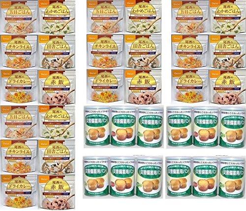 【5年保存】安心の非常食4人で三日分セットA 尾西のごはん24食&パンの缶詰12食