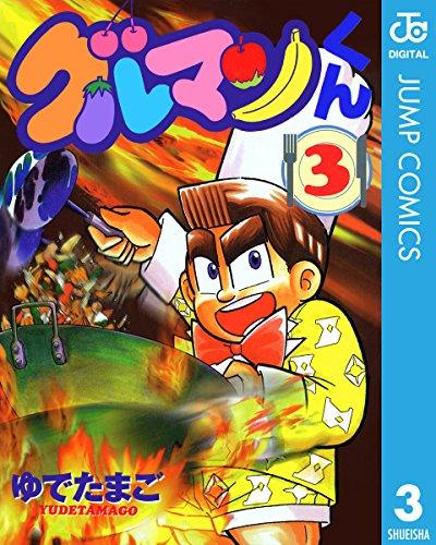 グルマンくん 3 (ジャンプコミックスDIGITAL)