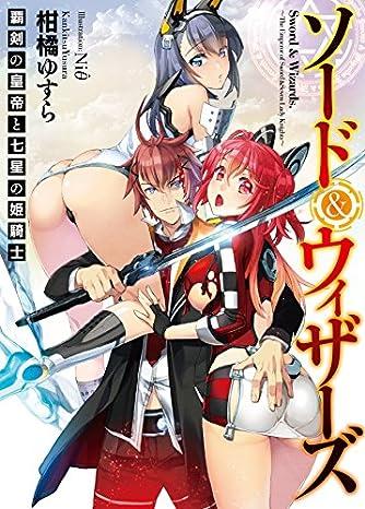 ソード&ウィザーズ 覇剣の皇帝と七星の姫騎士 (HJ文庫)