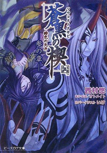 (Beads log Novel) - chapter - 's wedge of blue black fragment of scarlet (2013) ISBN: 4047287237 [Japanese Import]
