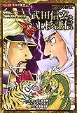 戦国人物伝 武田信玄と上杉謙信 (コミック版日本の歴史)