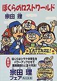 ぼくらのロストワールド (角川文庫)