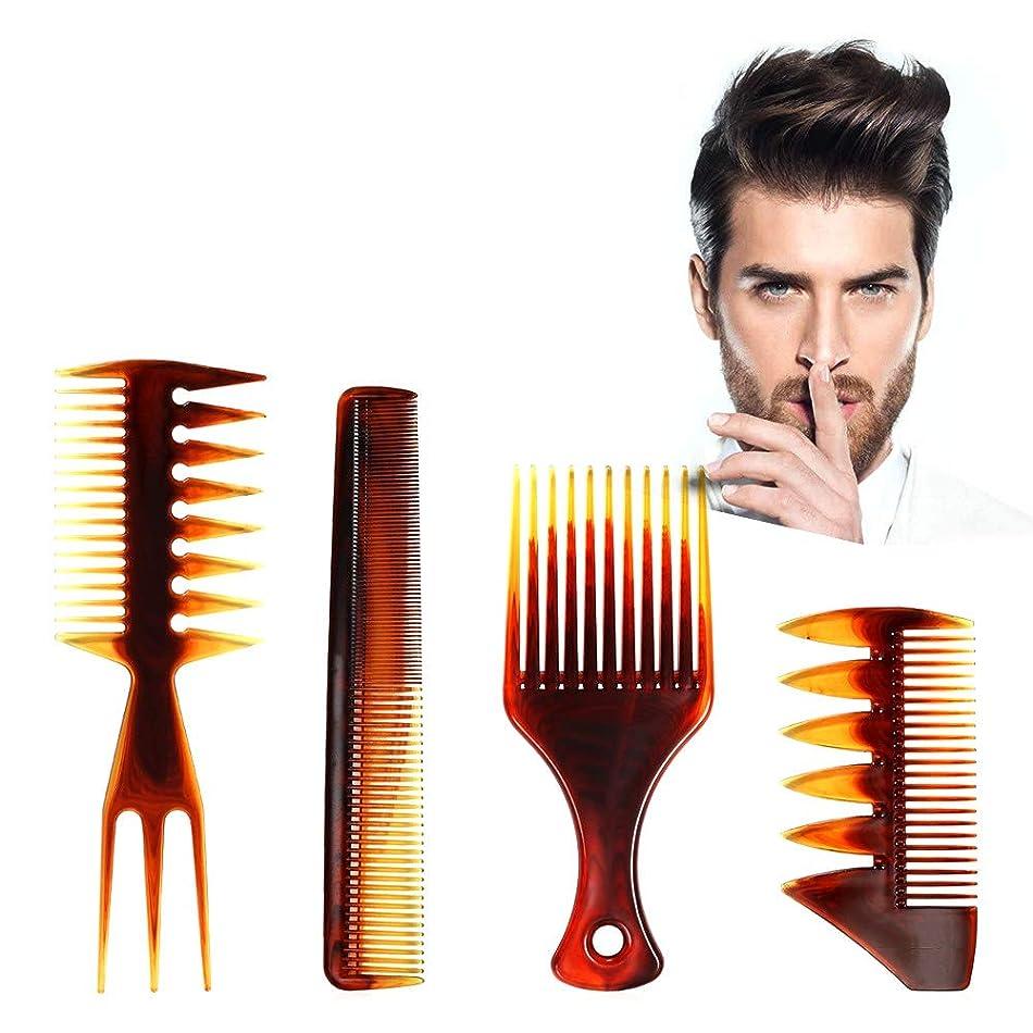 やりすぎ家主促進するヘアスタイリストプロのスタイリングコームセットバラエティパックすべての髪の種類とスタイルに最適男性用アンチスタティックヘアブラシ(4個)