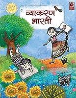 Vyakaran Bharati Class 3 (2018-19 Session) Bhag 3