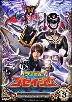 スーパー戦隊シリーズ 天装戦隊ゴセイジャー VOL.3 [DVD]