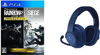 レインボーシックスシージ アドバンスエディション+ロジクール ゲーミングヘッドセット ブルー G433BL - PS4