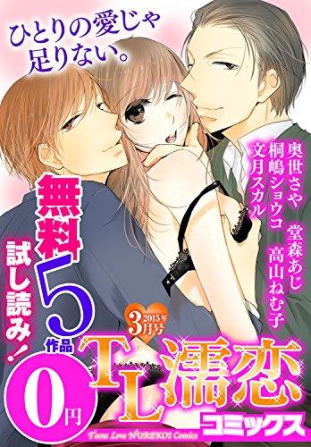 TL濡恋コミックス 無料試し読みパック 2015年3月号(Vol.15)の詳細を見る