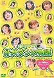 メイキング・オブ 仔犬ダンの物語[DVD]