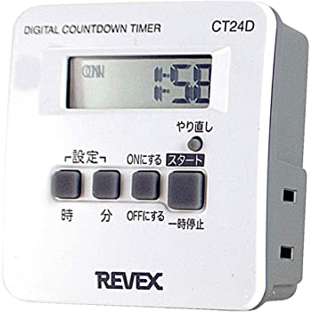 リーベックス(Revex) コンセント タイマー デジタル 1回だけ 「入・切」デジタルタイマー CT24D