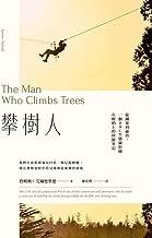 攀樹人:從剛果到祕魯,一個BBC生態攝影師在樹梢上的探險筆記 (Traditional Chinese Edition)