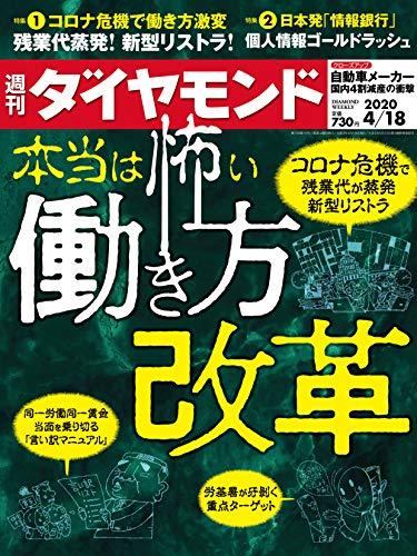 週刊ダイヤモンド 2020年 4/18号 [雑誌] (本当は怖い働き方改革)