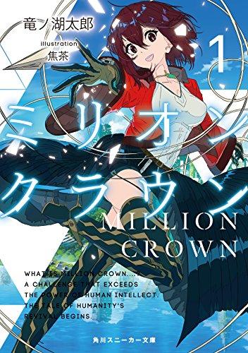 ミリオン・クラウン1 (角川スニーカー文庫)の詳細を見る