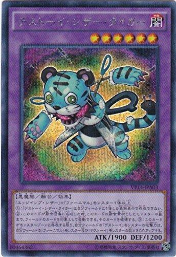 遊戯王 スペシャルサモン・エボリューション デストーイ・シザー・タイガー シークレット VP14-JPA03