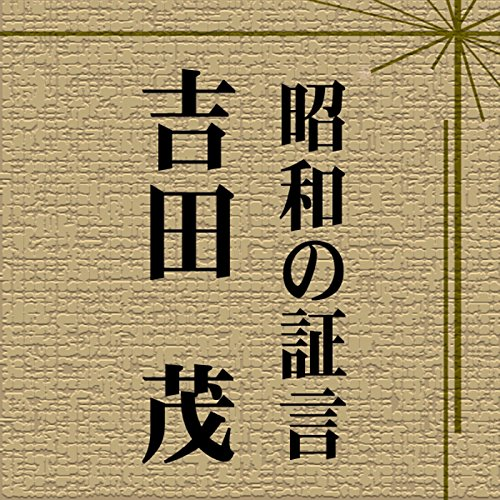 昭和の証言「吉田 茂 バカヤロー解散(第15特別国会 衆院予算委員会)」(昭和28年) | 吉田 茂