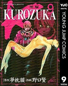 KUROZUKA―黒塚― 9巻 表紙画像