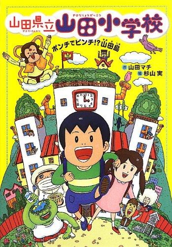 山田県立山田小学校〈1〉ポンチでピンチ!?山田島