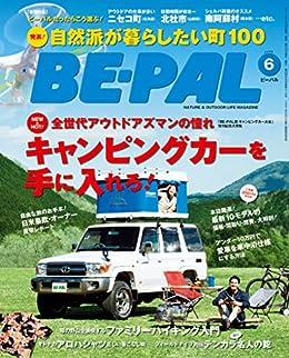 [BE-PAL編集部]のBE-PAL (ビーパル) 2015年 6月号 [雑誌]
