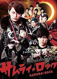 DVD ボイメン BOYS AND MEN サムライ・ロック