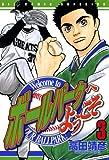 ボールパークへようこそ(3) (ビッグコミックス)