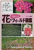 花のおもしろフィールド図鑑 春