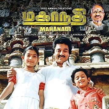 Mahanadi (Original Motion Picture Soundtrack)