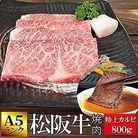 松阪牛 焼肉 特上 カルビ 800g ( ギフト梱包 ) A5ランク厳選 産地証明書付 松阪肉