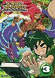 テレビアニメ ドラゴンコレクション VOL.3[DVD]