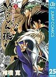 ぬらりひょんの孫 モノクロ版 25 (ジャンプコミックスDIGITAL)