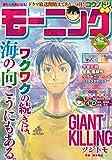 モーニング 2015年42号 [2015年9月17日発売] [雑誌] (モーニングコミックス)