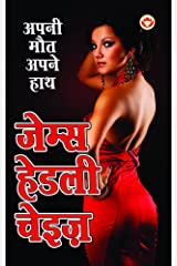 Apni Maut Apne Hath (Hindi) Kindle Edition