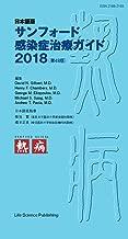 日本語版 サンフォード感染症治療ガイド2018(第48版)