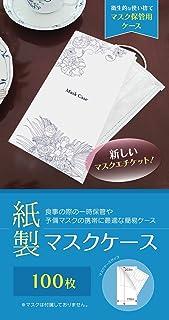 【日本製】紙製 マスクケース ボタニカル (ネイビー)100枚 コロナ 対策 マスク ケース 紙 使い捨て
