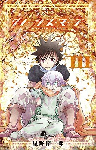 グノーシス・マーチ 3 (少年サンデーコミックス)