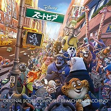 ズートピア (オリジナル・サウンドトラック)