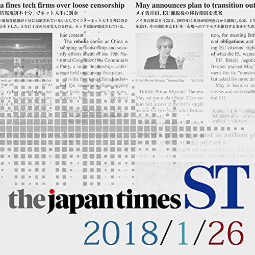 The Japan Times ST 1月26日号 audiobook cover art
