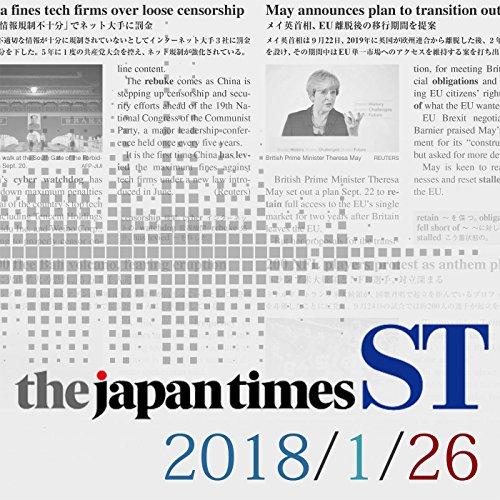 『The Japan Times ST 1月26日号』のカバーアート