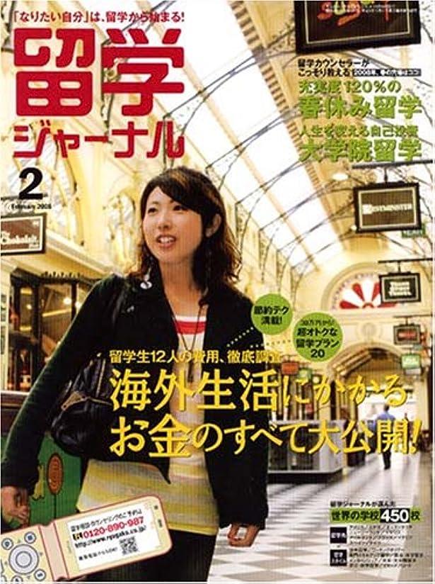 試み飢活性化留学ジャーナル2008年2月号