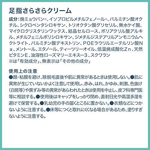 【医薬部外品】デオナチュレ足指さらさらクリーム足用直ヌリ制汗剤クリームクリーム1個