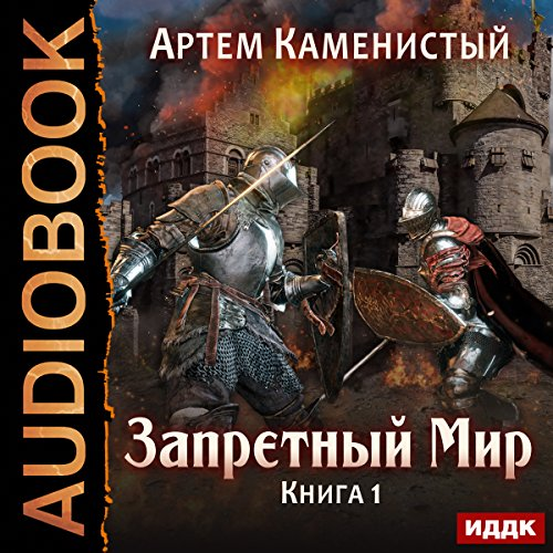 Forbidden World I [Russian Edition] audiobook cover art