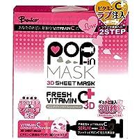 ベニコ ポップインマスク フレッシュビタミンC 3Dシートマスク 1枚入(2液混合型マスク付美容液)2箱
