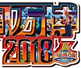 氣志團万博2018(CD3枚組)