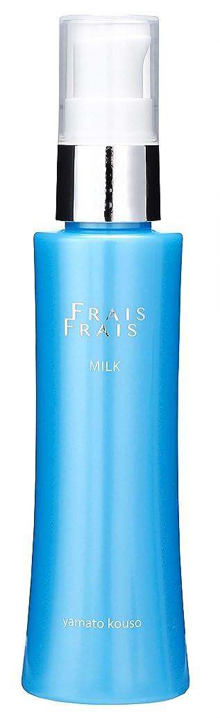 溶ける挨拶色【大和酵素】フレフレ ミルク <乳液> 80ml
